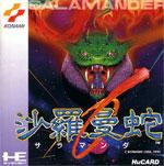File:Salamander-pcengine.jpg