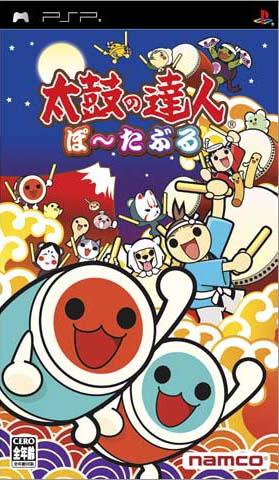 File:Psp-taiko-taburu-jap.jpg
