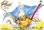 Final Fantasy 3 Famicom cover