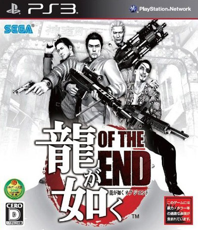 File:Ryu-ga-gotoku-of-the-end.jpg