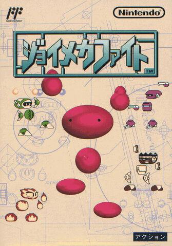 File:Joy Mech Fight Famicom cover.jpg
