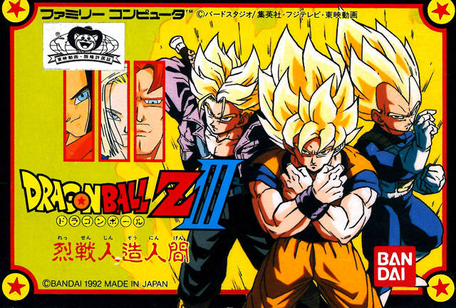 File:Dragon Ball Z 3 Ressen Jinzoningen Famicom cover.jpg