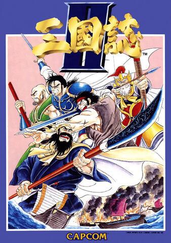 File:Tenchi wo Kurau II arcade flyer.jpg