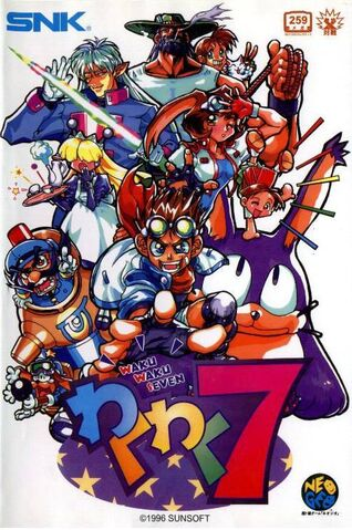 File:Waku Waku 7 box.jpg