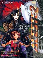 Aleste 2 MSX2 cover