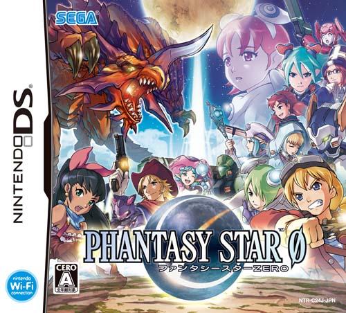 File:PhantasyStarZero.jpg