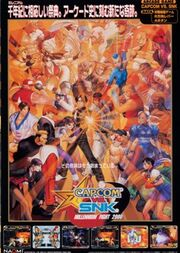 Capcom vs SNK flyer
