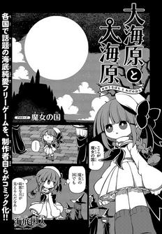 Prologue jpn pg1