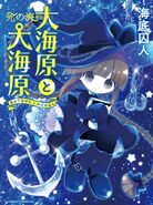 Wadanohara manga second arc