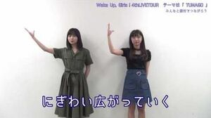 Wake Up, Girls! 4th LIVE TOUR 「TUNAGO」振付動画