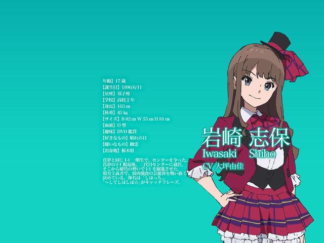 File:Shiho.jpg