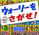 Wally wo Sagase! (Sega arcade game)