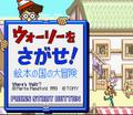 WallyWoSagase-SNES-01.png