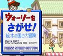Wally wo Sagase! (Super Nintendo game)