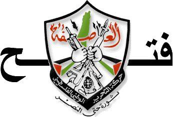 File:Fateh-logo.jpg