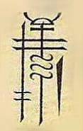 Ladrielle High Elf Symbol