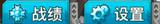 Main-buttons2