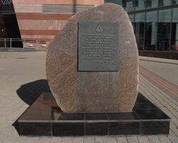 Aleja Jana Pawła II, Złota (kamień).JPG
