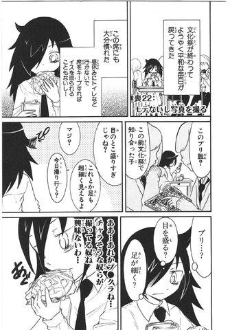 File:WataMote Manga Chapter 022.jpg