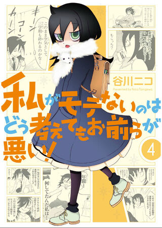 WataMote Manga v04 cover