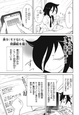 File:WataMote Manga Chapter 009.jpg