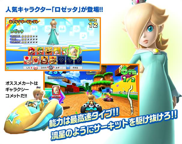 File:Rosalina-Mario-Kart-Arcade-GP-DX.png