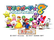 MarioParty8DemoTitle
