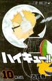 Haikyu!! WSJ Volume 10