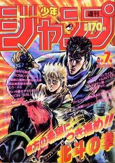 File:Issue 7 1988.jpg