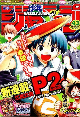 File:P2! -let's Play Pingpong!-.jpg