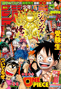 WSJ Issue 5-6 2016 Cover