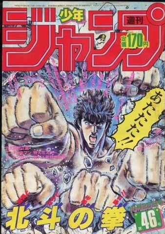 File:Issue 46 1985.jpg