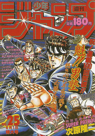 File:Issue 25 1987.jpg