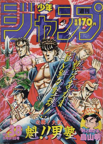 File:Issue 38 1987.jpg