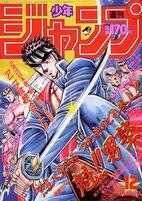 File:Issue 12 1988.jpg