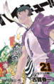 Haikyu!! WSJ Volume 21