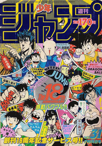 File:Issue 31 1986.jpg