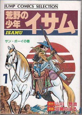 File:Kouya no Shounen Isamu.jpg