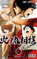 Hinomaru Zumo WSJ Volume 6