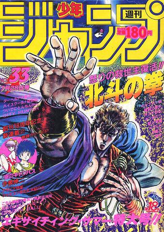 File:Issue 33 1986.jpg