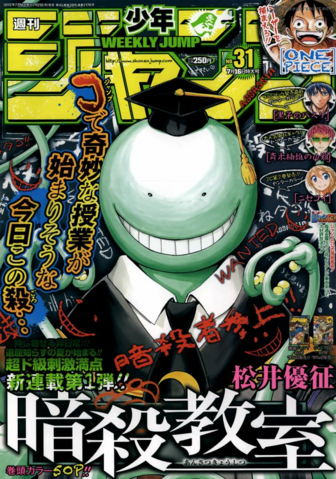 File:Assassination Classroom.png