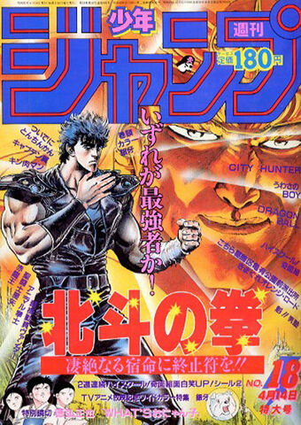 File:Issue 18 1986.jpg