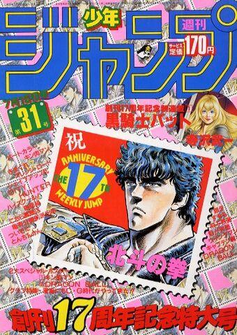 File:Issue 31 1985.jpg