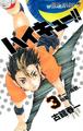 Haikyu!! WSJ Volume 3