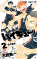Haikyu!! WSJ Volume 2