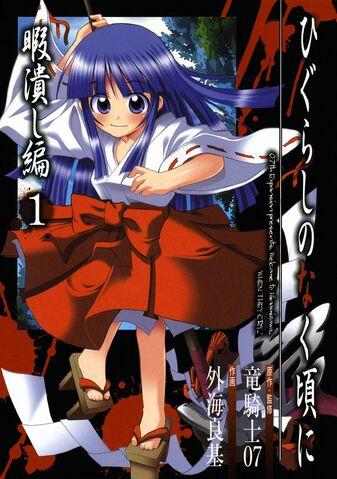 File:Himatsubushi-hen 1.jpg