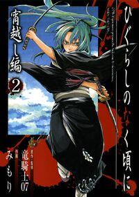 Yoigoshi-hen 2