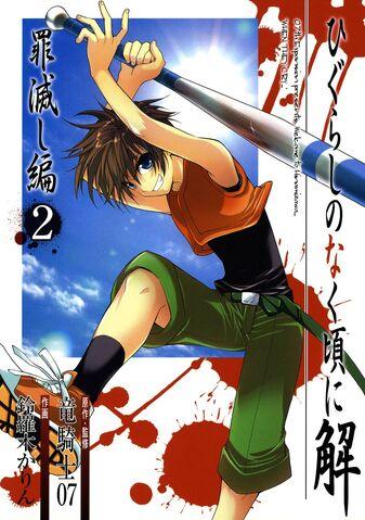 File:Tsumihoroboshi-hen 2.jpg