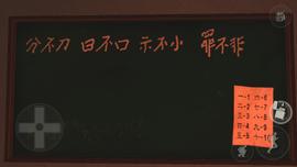 Passcode in Chalkboard