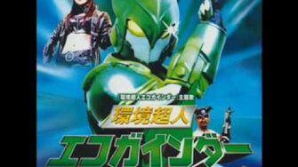 Kankyou Choujin Ecogainder Theme